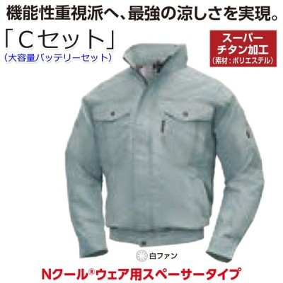 【セット品はメーカー販売終了】 エヌエスピー NA-1111C 空調服 (大)バッテリーCセット モスグリーン