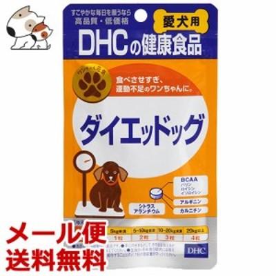 【メール便】DHCの健康食品 愛犬用ダイエッドッグ 15g(60粒) 犬用サプリメント ダイエットのサポートに 送料無料