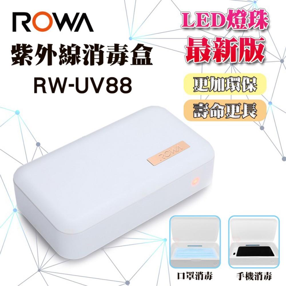 ROWA 樂華 紫外線消毒盒 一鍵消毒 LED UVC 輕巧便攜 消菌消臭 防疫 RW-UV88 相機專家 [公司貨]