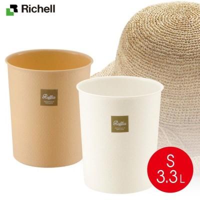 リッチェル/Richell ラフィア カン S 全2色 【直送品】【※沖縄県・離島への配送不可】