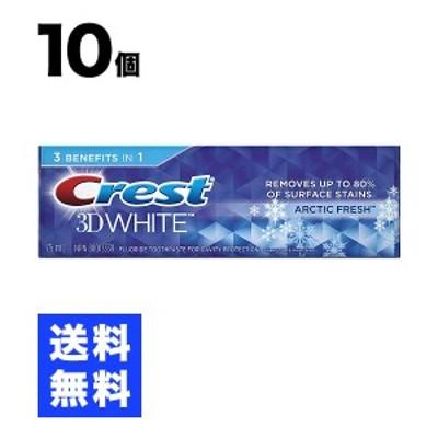 10個 Crest 3D 歯磨き粉 アークティック フレッシュ ホワイトニング 65 mL ARCTIC FRESH WHITENING