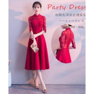 パーディードレス ウエディングドレス aラインワンピ 立ち襟 キャバドレス ミモレ丈ドレス 20代 30代 40代 大きいサイズ 顔合わせ 結婚式