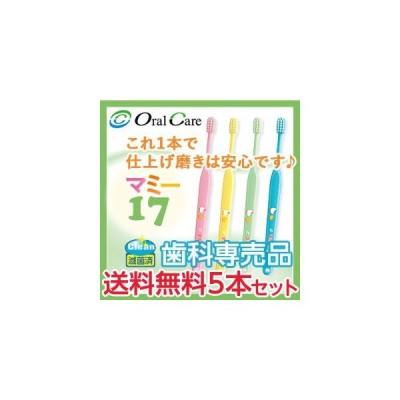 【メール便】【送料無料】オーラルケア マミー17歯ブラシ 5本 [M便 5/25]