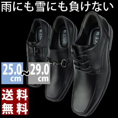 【即納送料無料】雨にも強いビジネスシューズ☔ ビジネスシューズ ビジネス靴 大きいサイズ キングサイズ 革靴 ブラック メンズ 男性用  雨用 防水 4E EEEE 靴 メンズファッション メンズシュ