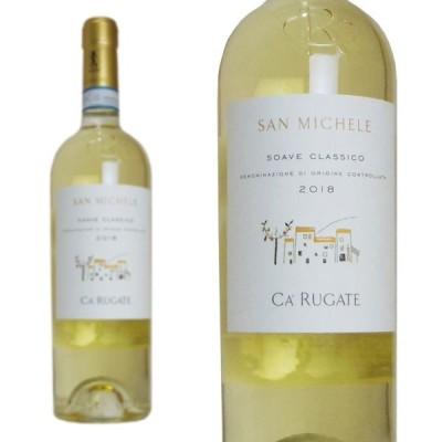 カ・ルガーテ サン・ミケーレ ソアーヴェ・クラッシコ 2019年 750ml 正規 (イタリア 白ワイン)