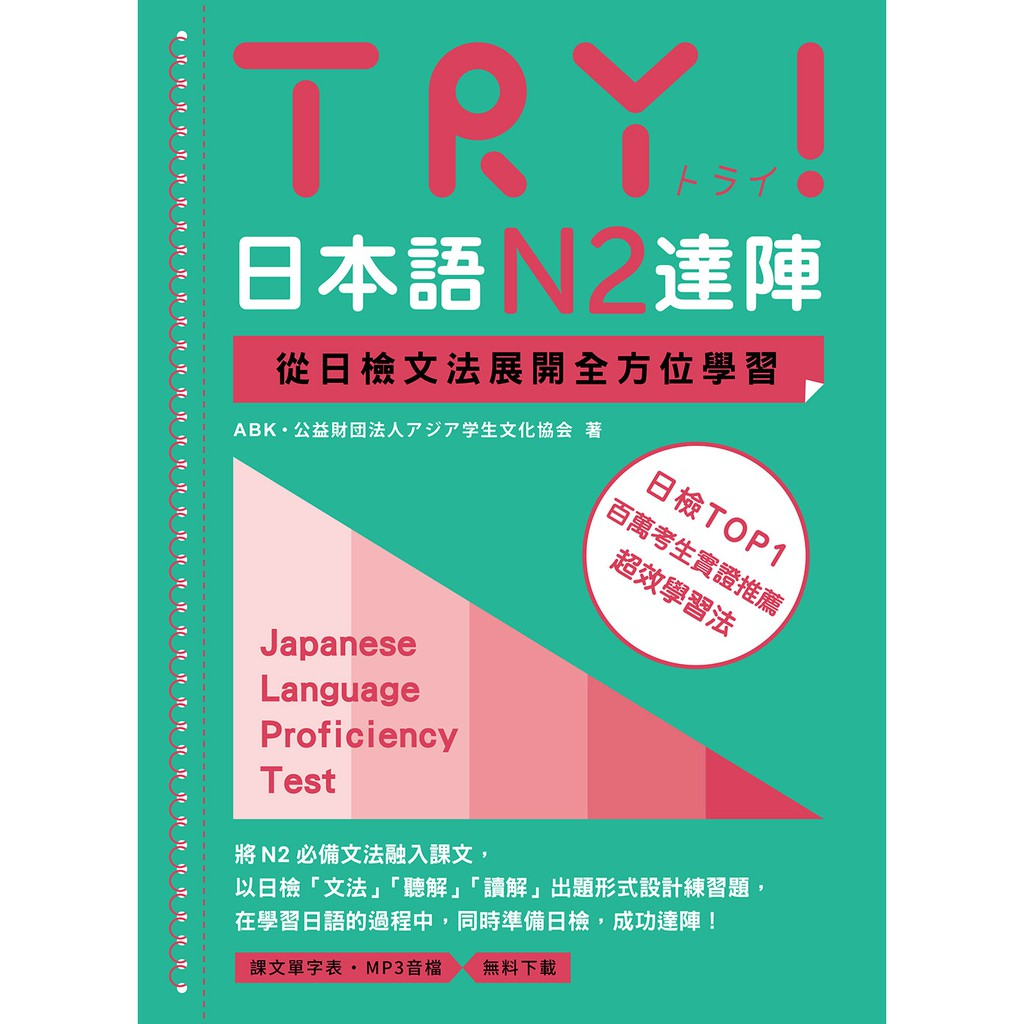 TRY!日本語N2達陣:從日檢文法展開全方位學習(MP3免費下載)