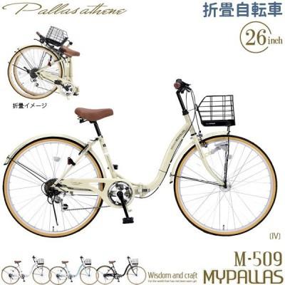 MYPALLAS マイパラス 折り畳み自転車 M-509 PRINTEMPS (IV) 26インチ シティサイクル シマノ製 6段変速 LEDオートライト 折りたたみ 折畳 6段ギア M509IV