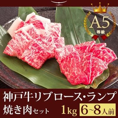 【特選A5等級】神戸牛極上霜降り・特選赤身 焼肉セット(焼き肉セット) 1kg(リブロース500g+ランプ500g)6〜8人前 バーベキュー(BBQ)にも!