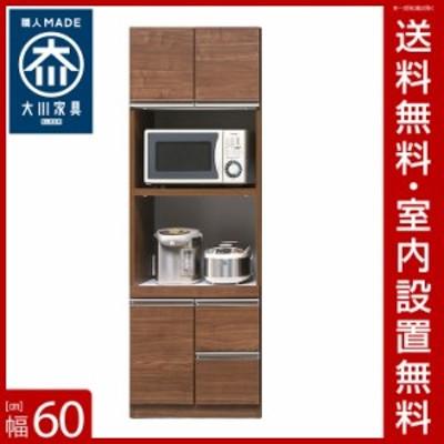 食器棚 収納 完成品 レンジ台 キッチンボード 60 キッチンキャビネット ローレン オープンボード 幅60cm レンジボード 家電収納 ブラウン