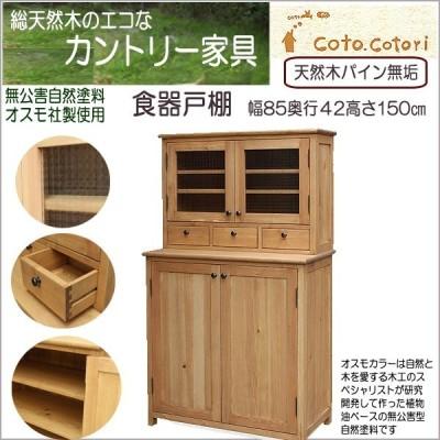 本格派カントリー パイン無垢 カップボード 食器戸棚(co-09)ar016