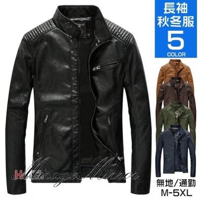 ライダースジャケット 長袖 革ジャケット メンズジャケット おしゃれ レザージャケット 革ジャン バイク ジャケット 春服