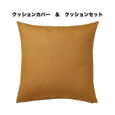【IKEA】【クッションセット】VIGDIS/ヴィグディス クッションカバー ダークゴールデンブラウン50x50 cm