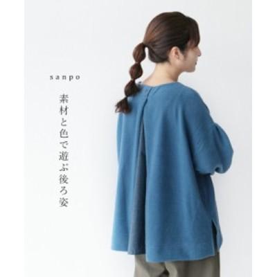 送料無料 素材と色で遊ぶ後ろ姿 トップス cawaii sanpo レディース ファッション  冬新作 カジュアル ナチュラル ブルー 異素材