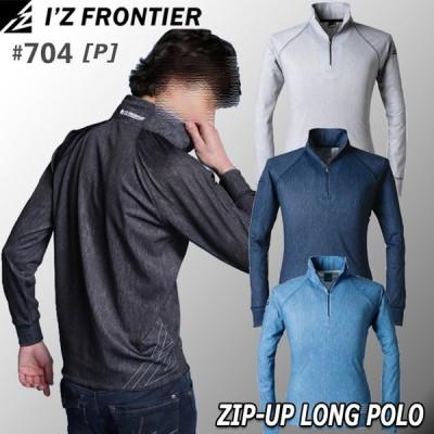 【春夏】I'ZFRONTIER アイズフロンティア 704(P) 長袖ジップシャツ S-4L ドライ鹿の子 ストレッチ