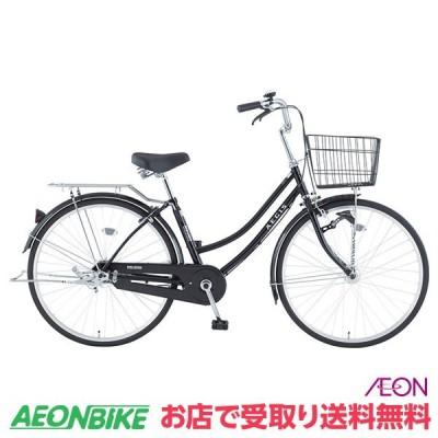 【お店受取り送料無料】エイジスB オートライトファミリーサイクル ブラック 変速なし 26型 通勤 通学 自転車