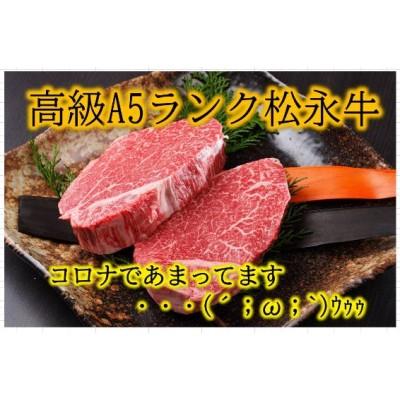 島根県特産!A5ランク松永牛!コロナで50kg余っております(´;ω;`)
