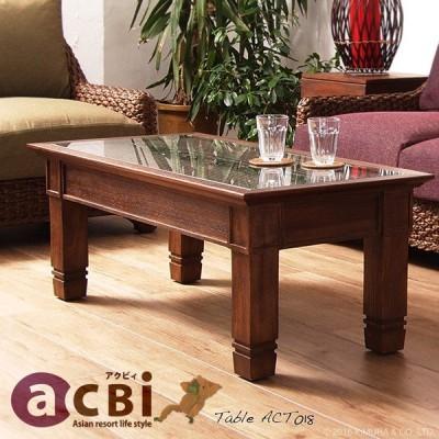 アジアン家具 センターテーブル おしゃれ リビング ローテーブル 机 チーク無垢 木製 バリ家具 エスニック ナチュラル 北欧 アクビィ ACT018KA