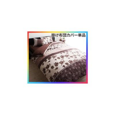 布団カバー ダブル 20色柄から選べる!デザインカバーリングシリーズ掛け布団カバー柄タイプダブル