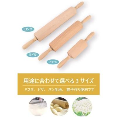 fieldlabo 木製 めん棒 パスタ 餃子 ピザ お菓子作り 製菓道具 製パン そば打ち 麺棒 (ミドル)
