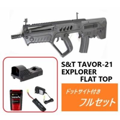 S&T 電動ガン タボール TAVOR-21 EXPLORER フラットトップ ドットサイト付きフルセット