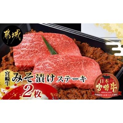宮崎牛老舗みそ漬けステーキ150g×2枚_AA-6511