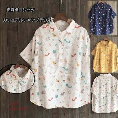 綿麻半袖ポロシャツ 可愛いゆったりトップス上着二点20代30代40代50代 リス柄シャツブラウス学園風Tシャツシャツナチュラル実物撮影