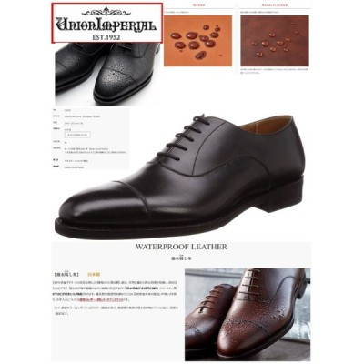 メンズ 革靴 ユニオンインペリアル UNION IMPERIAL ストレートチップ U2005  ブラック 3E グッドイヤー ウェルテッド
