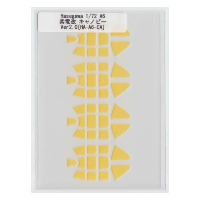 Hasegawa 1/72 A6 紫電改 キャノピーキャノピーマスキング