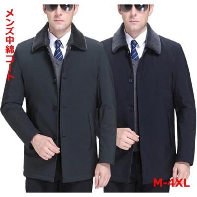 中綿コート メンズ 中綿ジャケット アウター ショート丈コート 細身 ボタン ビジネスコート カジュアル 暖か 秋 冬 新作
