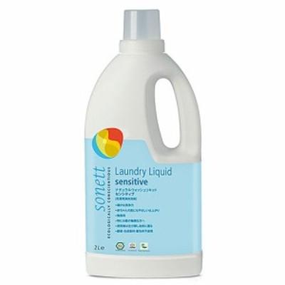 ソネット sonett ナチュラルウォッシュリキッド センシティブ 2L 洗濯用液体洗剤 洗濯洗剤 洗剤 液体 無添加 エコ洗剤 オーガニック ド