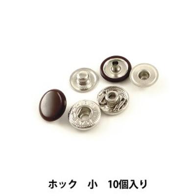 手芸金具 『ホック 小 茶 10個入り 11041-08』 LEATHER CRAFT クラフト社