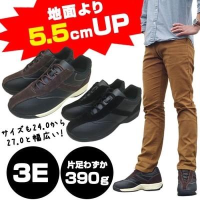 スニーカー メンズ 紳士靴 シークレット カジュアル 5cm 5センチ 5.5cm 3E 夏 春夏 男性用 シークレットシューズ