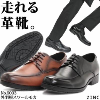 ビジネスシューズ 革靴 送料無料 2足セット 8000円(税別) メンズ 滑りにくい 天然皮革 日本製 外羽根 6003 撥水加工 スワールモカ 24.5-2