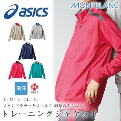 ジャージ トレーニングジャケット アシックス 男女兼用 長袖 CHM507 asics 医療 看護 介護ウェア