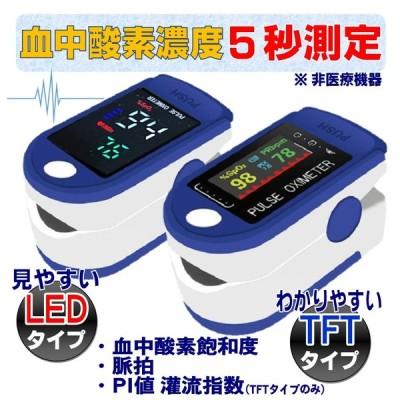 家庭用血中酸素濃度計 日本語取説付き 非医療機器オキシメーター(送料無料)