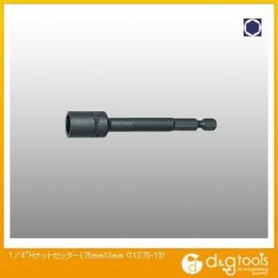 コーケン 1/4Hナットセッター L75mm 13mm 113.75-13