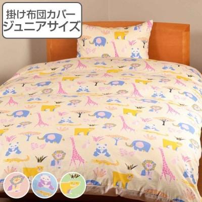掛け布団カバー サファリ ジュニアサイズ 185×135cm 日本製 掛けカバー 布団カバー ( 布団 カバー 寝具カバー )