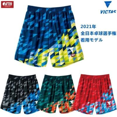 卓球ユニフォーム VICTAS ヴィクタス V-GP221 ゲームパンツ 2021年全日本選手権モデル メンズ レディース 522101