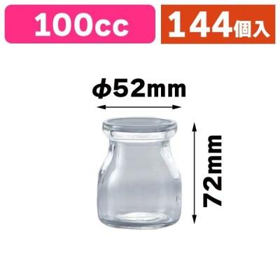 (デザートグラス)プチミルク瓶/144個入(ID-103)