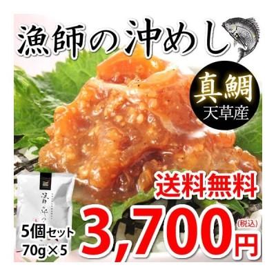 鯛 漁師の沖めし 真鯛 送料無料 70g 5個セット 熊本天草産 海鮮 ギフト 丸木水産 鯛茶漬け 鮮魚 刺身