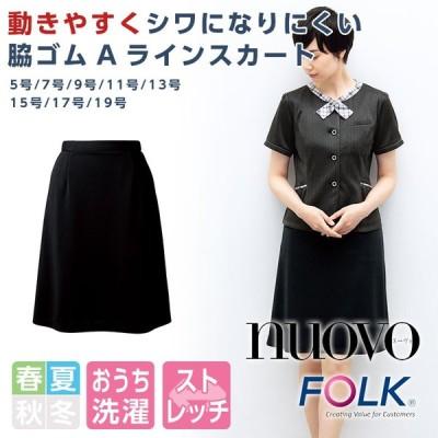 スカート Aライン レディース 事務服 オフィスウェア folk フォーク