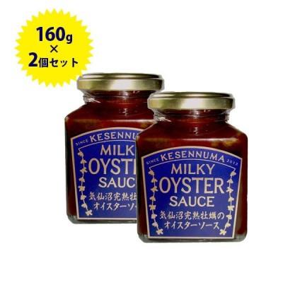 気仙沼完熟牡蠣のミルキーオイスターソース 160g×2個セット 国産 無添加 瓶詰 調味料 石渡商店 ギフト