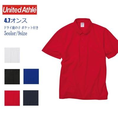 ポロシャツ UnitedAthle (ユナイテッドアスレ) 4.7オンス スペシャル ドライ カノコ ポロシャツ(ボタンダウン)(ノンブリード)(ポケット付) 2023-01