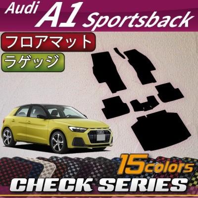 アウディ 新型 A1 スポーツバック GBD系 フロアマット ラゲッジマット (チェック)