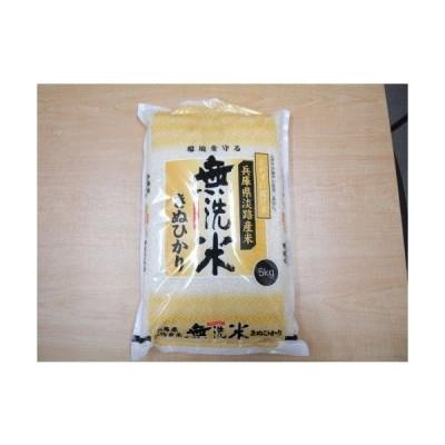 2020年産新米兵庫県淡路島産 無洗米 キヌヒカリ 5kg