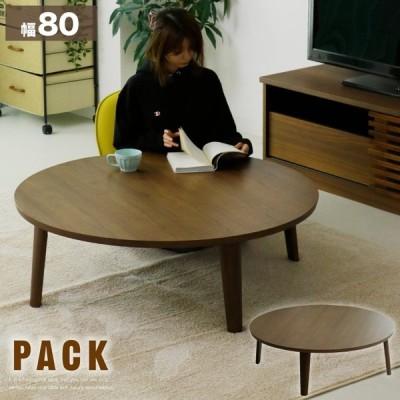 折りたたみ テーブル ローテーブル 座卓 ちゃぶ台 幅80 センターテーブル ウォールナット ウォルナット 折れ脚 折り畳み 丸テーブル