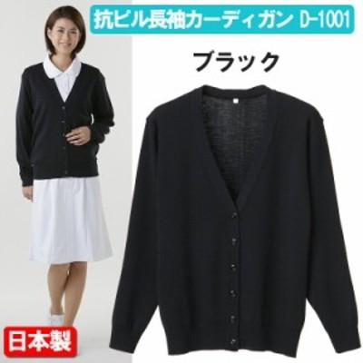 抗ピル長袖カーディガン D-1001 ブラック S~LL ディーフェイズ(レギュラー丈)