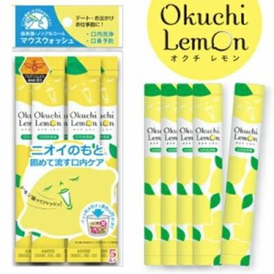 オクチレモン マウスウォッシュ 口内洗浄液 11mL×5包 (テクセルジャパン オーラル 洗口液 口臭ケア)