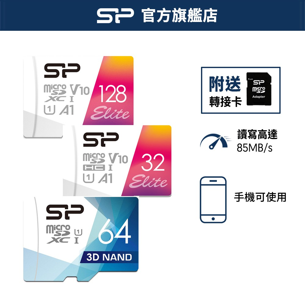 SP micro SD UHS-1 U1 Full HD 記憶卡 32GB 64GB 記憶卡 5年保固 廣穎