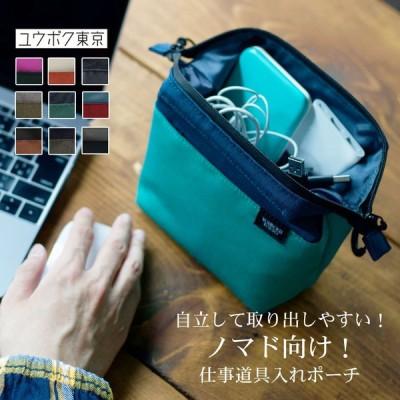 ユウボク東京 デイズポーチノマド向け 仕事道具入れポーチ 立つ 自立 バッグインバッグ ガジェットケース 収納 コンパクト大容量 おしゃれ
